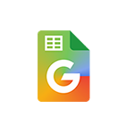 Ninja Forms Google Sheet Connector